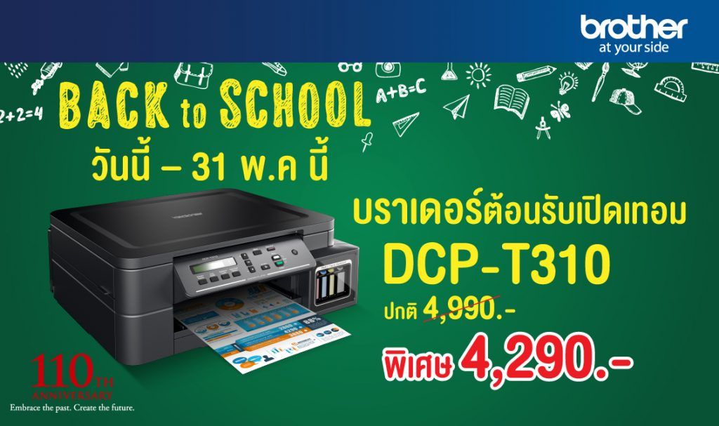 DCP-T310 Back-to-school 2018