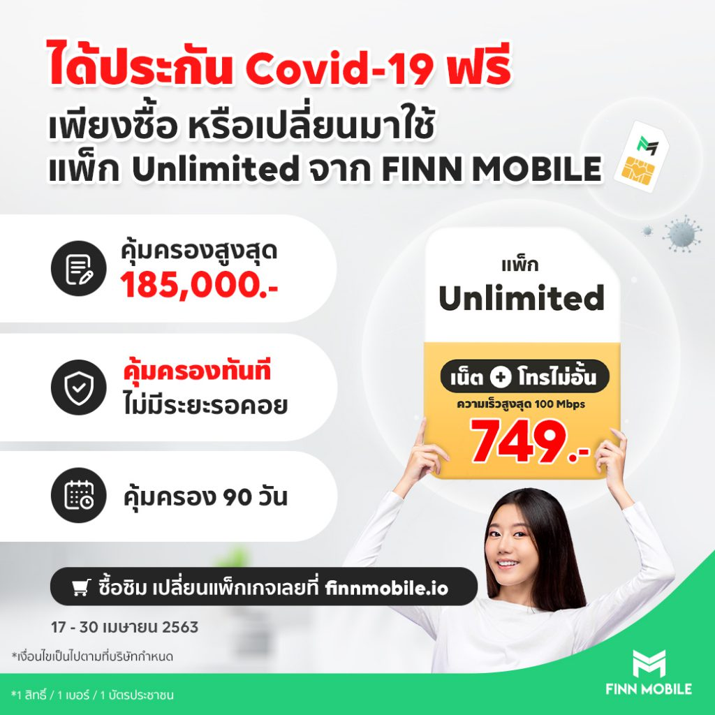insurance_New Customer_1040x1040